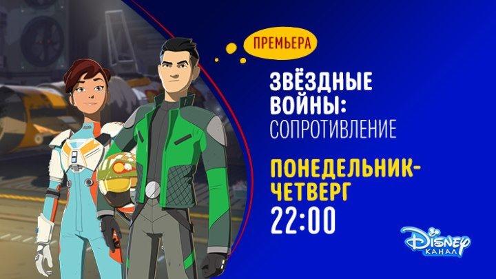 «Звёздные Войны: Сопротивление» на Канале Disney!
