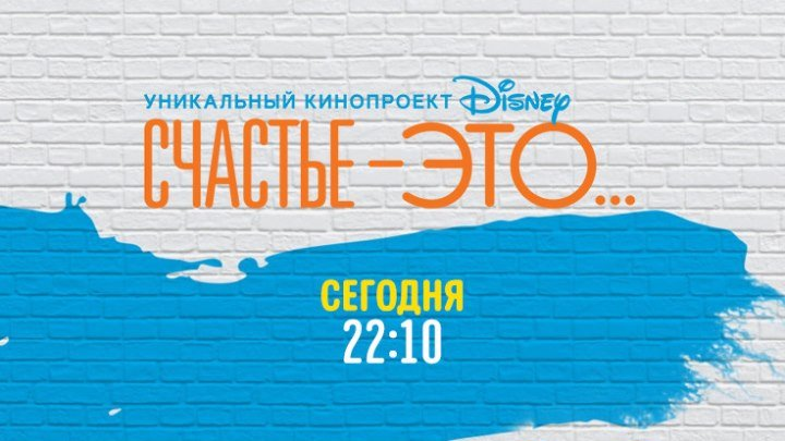 """""""Счастье - это.."""" на Канале Disney!"""