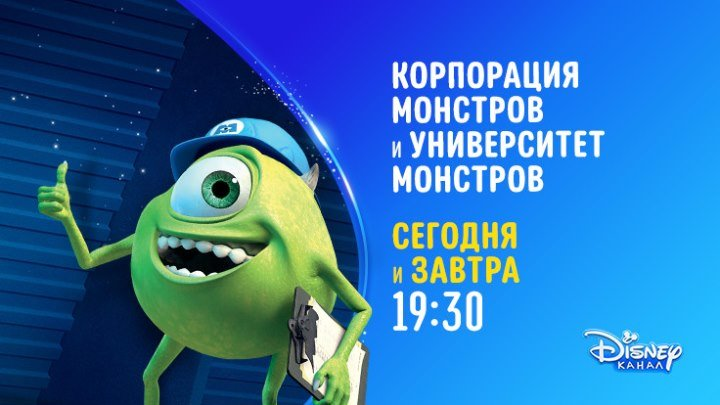 """""""Корпорация монстров"""" и """"Университет монстров"""" на Канале Disney!"""