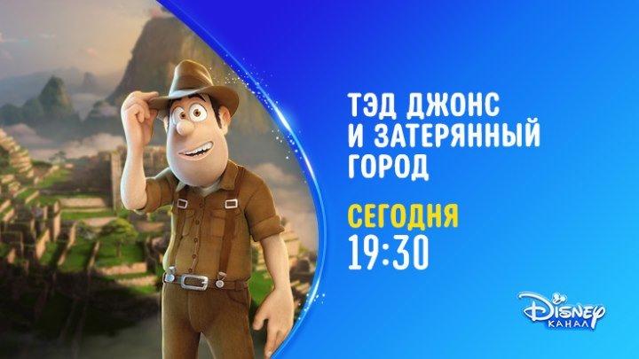 """""""Тэд Джонс и затерянный город"""" на Канале Disney!"""