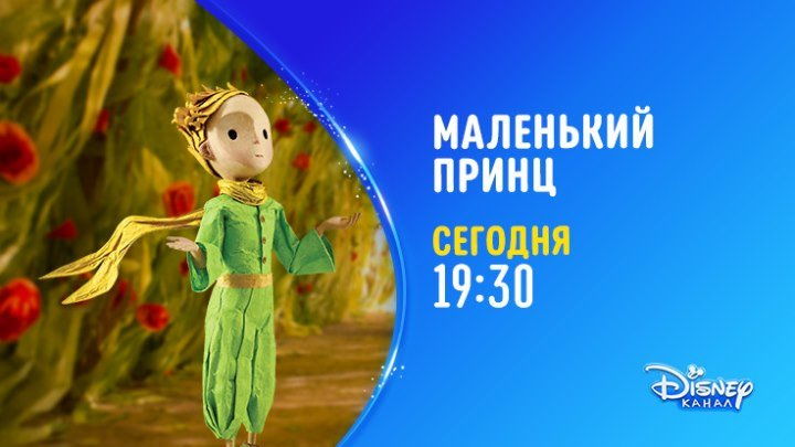 """""""Маленький принц"""" на Канале Disney!"""