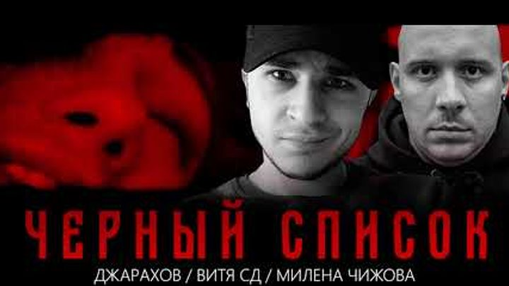 НОВЫЙ ТРЕК! Джарахов & СД — Чёрный Список REMIX (feat. Милена Чижова)