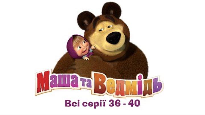 Маша та Ведмідь: Всі серії українскою (36-40 серії)