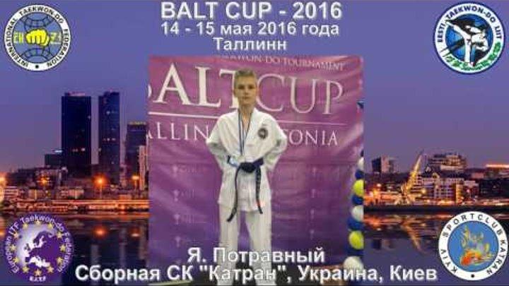 2016 05 14 BaltCup 2016 Taekwon do ITF СК Катран выступление спортсменов