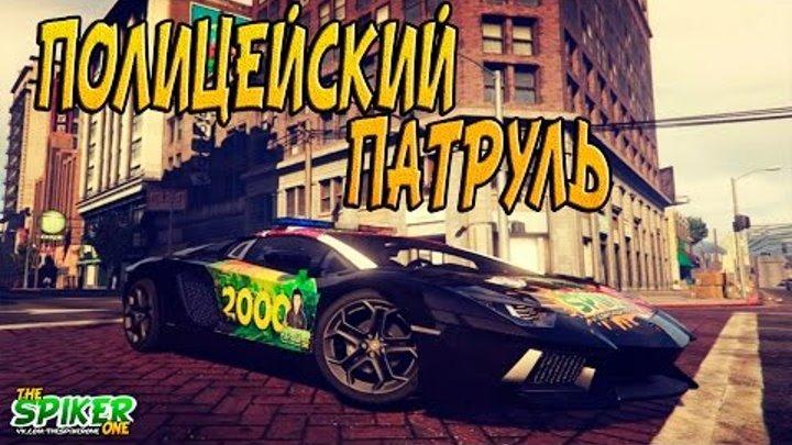 GTA 5 Полицейский патруль: Обновление!!! Police Lamborghini #9