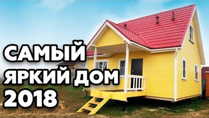 ЯРКИЙ каркасный дом | Отличный вариант проекта в каркасном исполнении