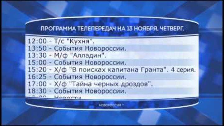 """Программа телепередач канала """"Новороссия ТВ"""" на 13.11.2014"""