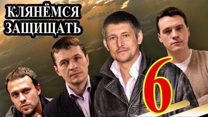 Клянёмся защищать 6 серия 2014 детектив криминал фильм сериал