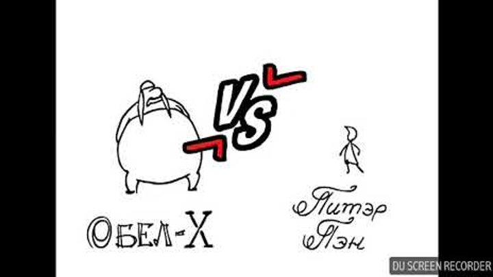Нарисованные мультики: Обел X против Питера пена