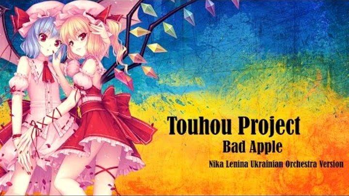 Touhou Project / Bad Apple (Nika Lenina Ukrainian Orchestra Version)