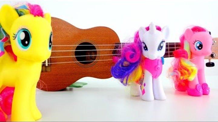Дружба - это чудо. Мультик с игрушками. Пинки Пай и Укулеле. Музыкальные инструменты.