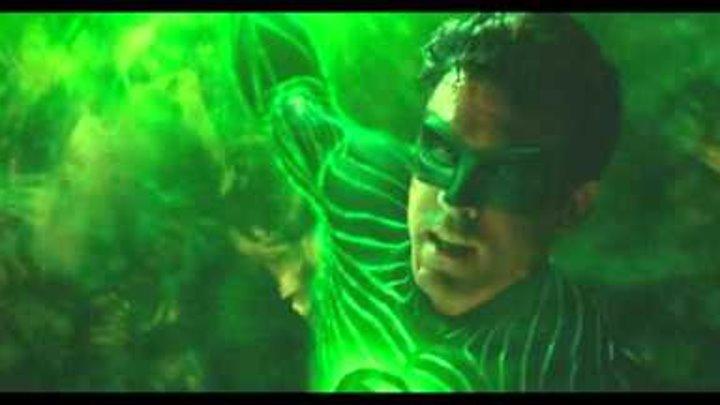 Зеленый фонарь - ломай меня полностью