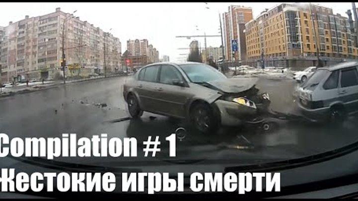 Аварии на дорогах и ДТП Compilation # 1 - Жестокие игры смерти или Рожденные в рубашке HD