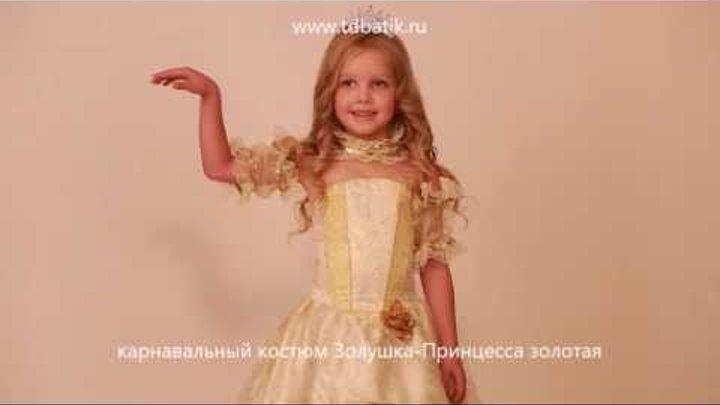 Карнавальный костюм «Золушка Принцесса-золотая», артикул 483, www.tdbatik.ru