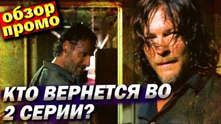 Ходячие мертвецы 8 сезон 2 серия - Кто Вернется В Шоу? / Обзор Промо