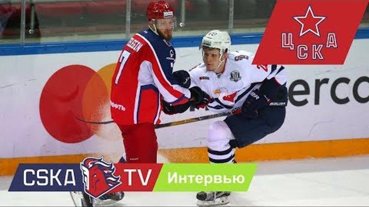 """Иван Телегин после матча ПХК ЦСКА - ХК """"Слован"""""""