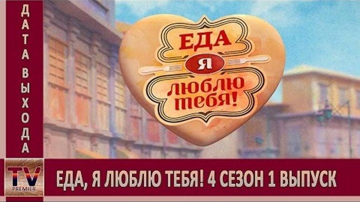Еда, Я Люблю Тебя! 4 сезон 1 выпуск анонс (дата выхода)