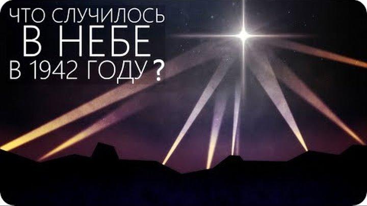 БИТВА ЗА ЛОС-АНДЖЕЛЕС [Что произошло на самом деле?]