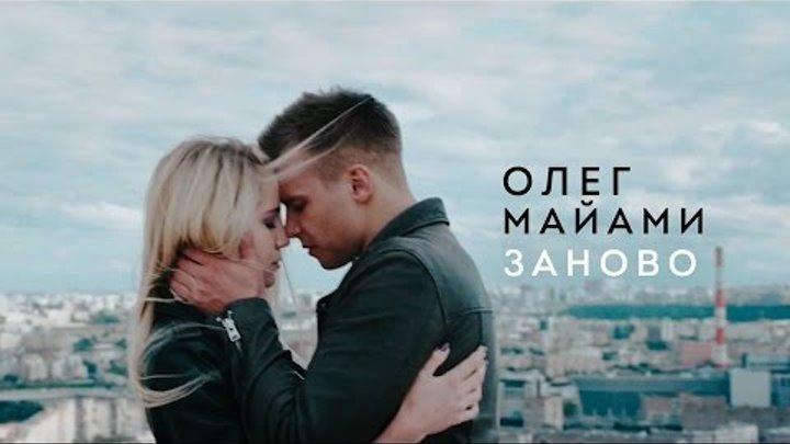 ОЛЕГ МАЯМИ — ЗАНОВО / ПРЕМЬЕРА 2016