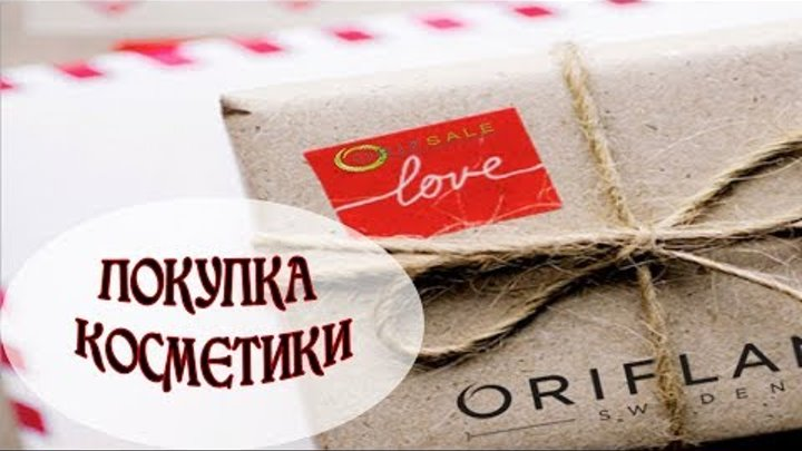 Распаковка заказа   Две коробки Орифлэйм   Наталья Бубнова