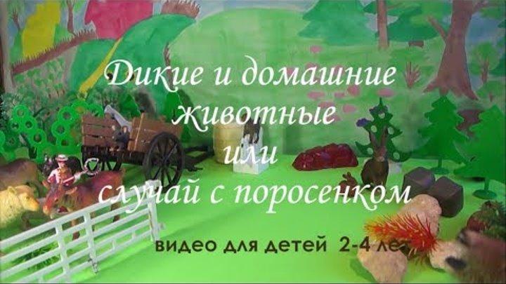 Дикие и домашние животные. Видео-истории для детей 2-4 лет.