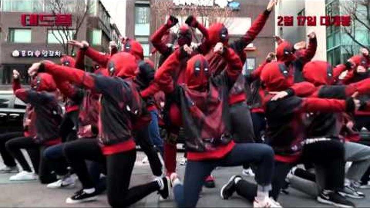 Танец Дэдпулов полный фильм смотреть Дэдпул кино Deedpoal