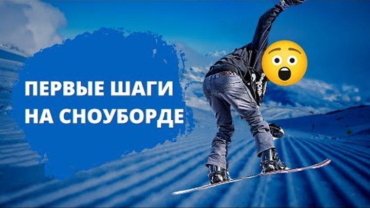 Школа сноуборда | Сезон 2 Урок 1 | Первые шаги на склоне