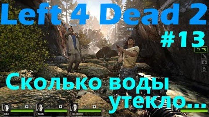 Left 4 Dead 2 # 13 - ТЕЧЁТ РУЧЕЙ...БЕЖИМ ОТСЮДА ПОСКОРЕЙ!- кооперативное прохождение на русском