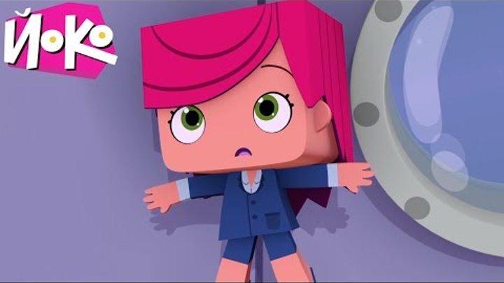 Сборник мультфильмов - ЙОКО - Все серии - Лучшие мультики детям - Приключения для детей