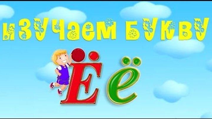Буквы алфавита. Учим буквы. Учим букву Ё. Развивающие мультики