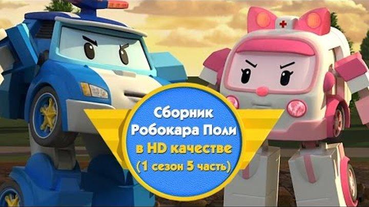 Робокар Поли - Приключение друзей - Cборник (1 сезон 5 часть) в HD качестве
