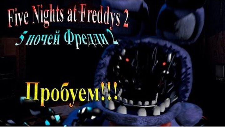 FiveNightsatFreddys 2 ( 5 ночей фредди 2) - часть 9 - Пробуем...