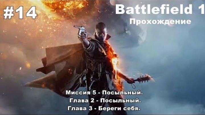 Battlefield 1: Миссия 5 - Посыльный. Глава 2 - Посыльный. Глава 3 - Береги себя. #14