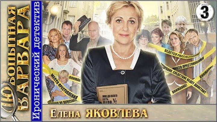 Любопытная Варвара 3 серия. Иронический детектив.