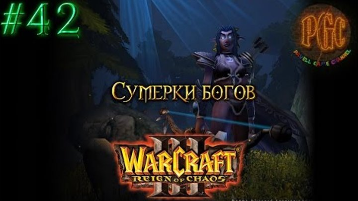 Warcraft 3 Reign of Chaos (RoC) прохождение. Сумерки богов [#42]