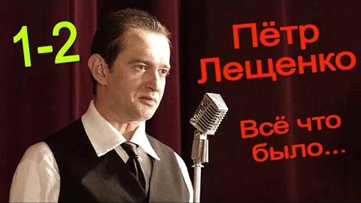 Пётр Лещенко. Всё что было 1-2 серия / Русские новинки фильмов #анонс Наше кино