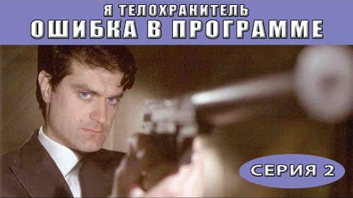 Я - телохранитель. Ошибка в программе. Сериал. Серия 2 из 4. Феникс Кино. Детектив