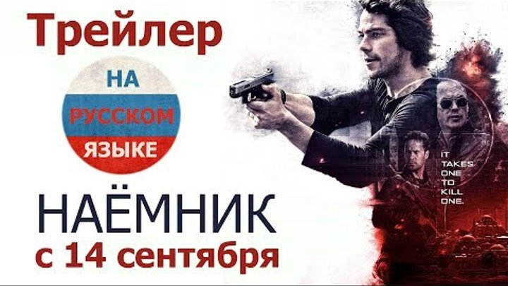 American Assassin. Наёмник - трейлер 2017 RUS (На русском языке)