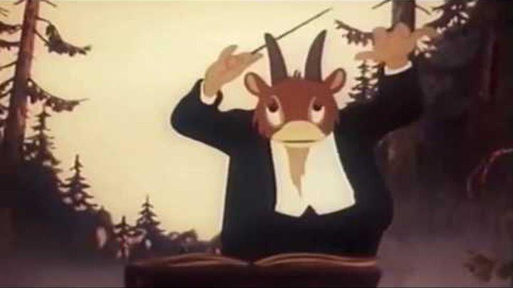 Старые советские мультфильмы 50 60 годов КОЗЁЛ МУЗЫКАНТ