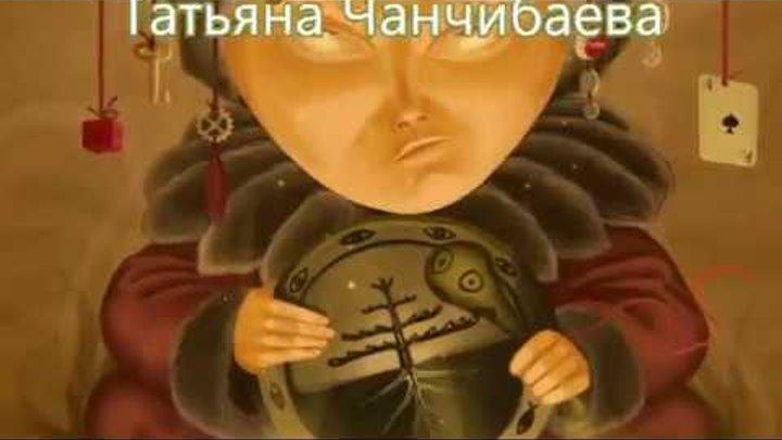 Лунная песнь шамана Татьяна Чанчибаева