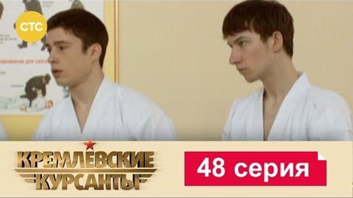 Кремлевские Курсанты Сезон 1 Серия 48