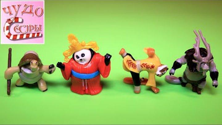 Киндер Сюрприз Кунг-Фу Панда распаковка игрушек. Kinder Surprise eggs Kung Fu Panda unboxing.