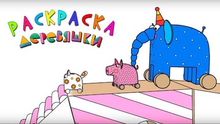 Раскраска Деревяшки - Горка - выпуск 4 - развивающие мультики для малышей - Учим цвета