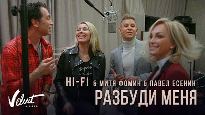 HI-FI & Митя Фомин & Павел Есенин - Разбуди меня