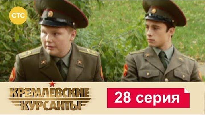 Кремлевские Курсанты Сезон 1 Серия 28