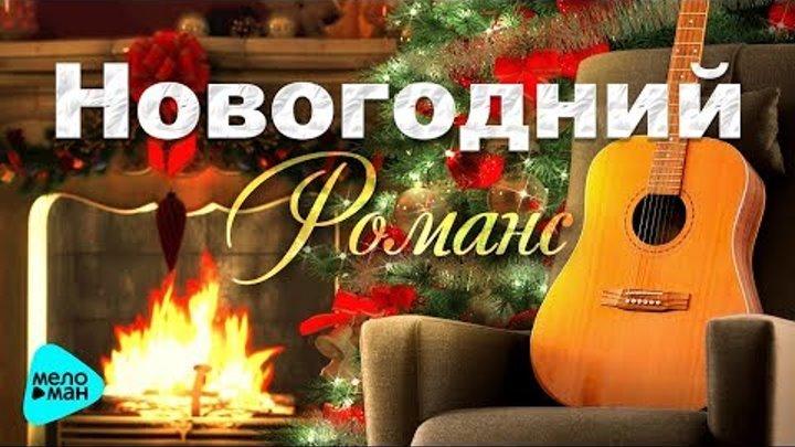 Новогодний Романс