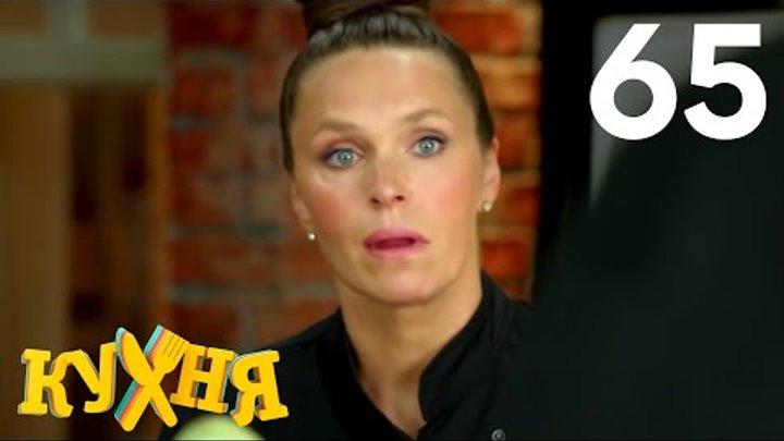 Кухня | Сезон 4 | Серия 65