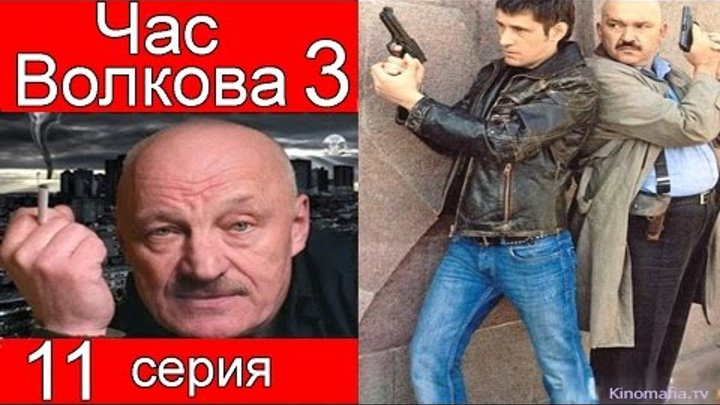 Час Волкова 3 сезон 11 серия (Кухня смерти)