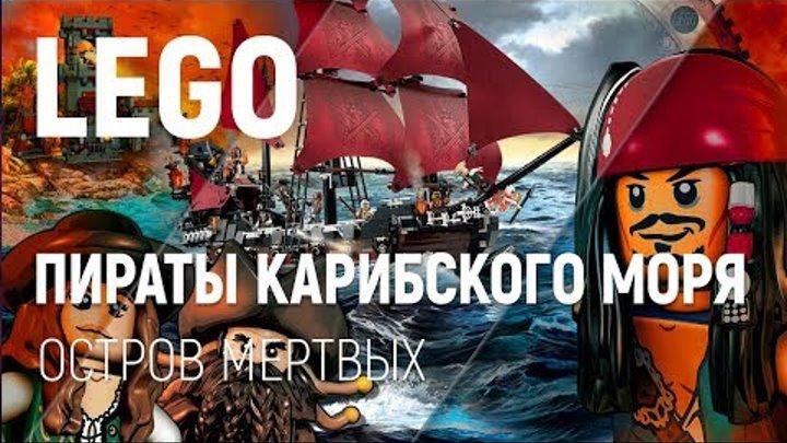 Прохождение LEGO Пираты Карибского моря Остров мертвых