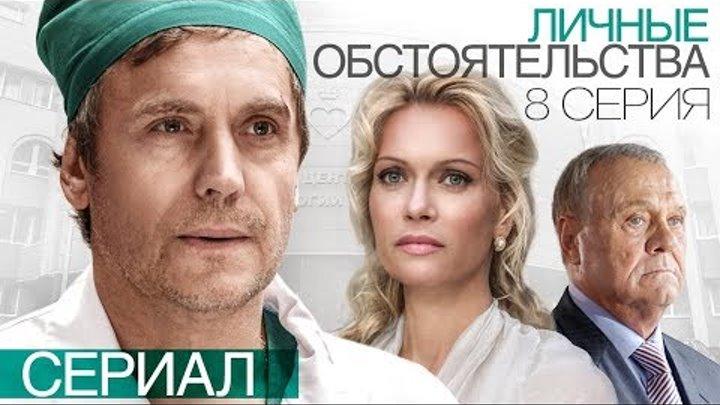 Личные обстоятельства (8 серия) Весь сериал